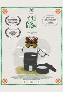 21Mu Tiffin Upcoming Gujarati Film Poster