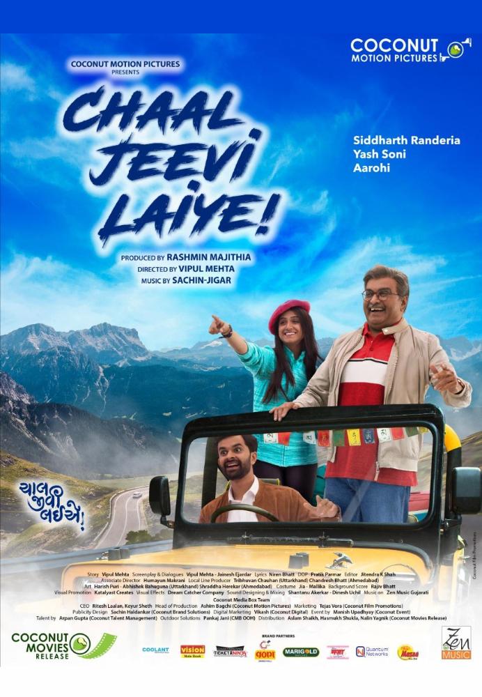 Chaal Jeevi Laiye Gujarati Movie Poster