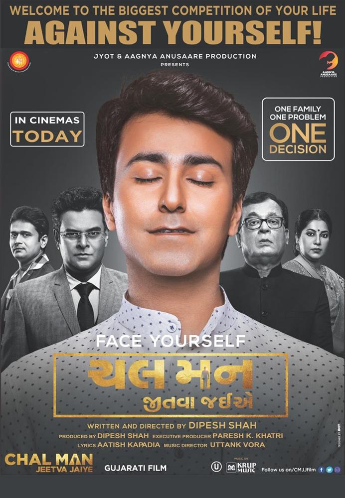 Chal Man Jeetva Jaiye Gujarati Film Poster