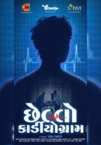 Chhelo Cardiogram Gujarati Movie Poster