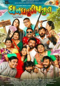 Dhan Dhatudi Patudi Gujarati Movie Poster