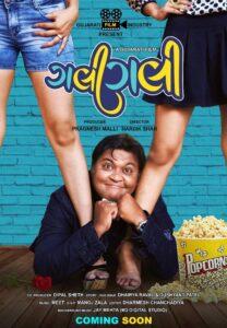 Gali Gali Gujarati Film Poster