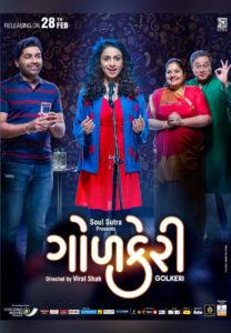 Golkeri Gujarati Movie Poster