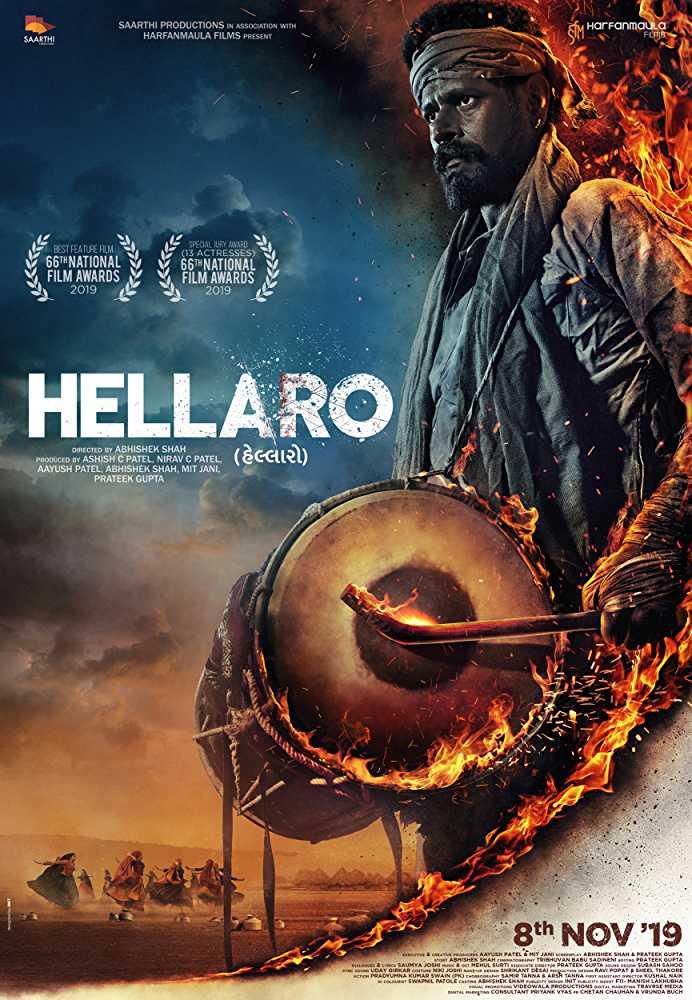 Hellaro Gujarati Film Official Poster