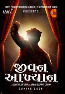 Jivan Aakhyan Upcoming Gujarati Film Poster