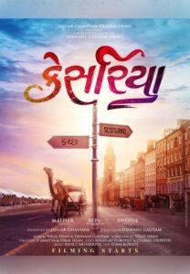 Kesariya Upcoming Gujarati Film Poster