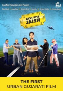 The First Urban Gujarati Film Kevi Rite Jaish