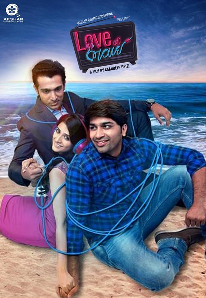 Love Ni Bhavai Gujarati Movie Poster