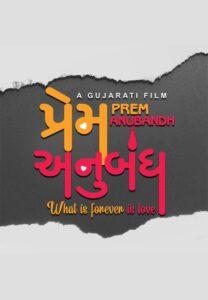 Prem Anubandh Upcoming Gujarati Film Poster