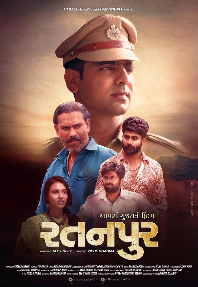 Ratanpur Gujarati Film Poster