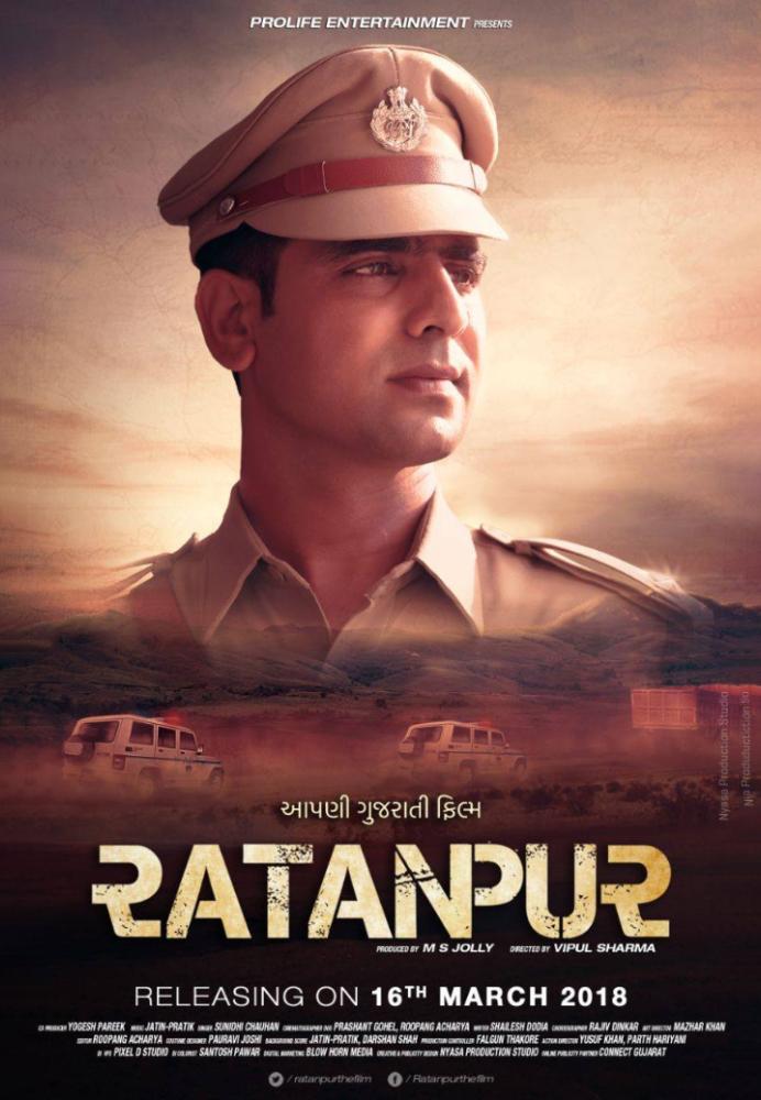 Ratanpur Urban Gujarati Film Official Poster