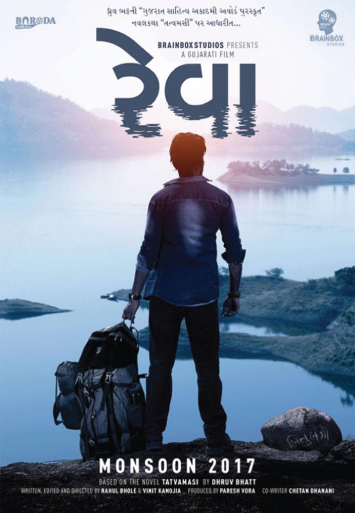 Gujarati Film Reva Official Poster