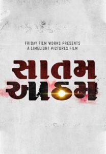 Satam Aatham Upcoming Gujarati Film Poster