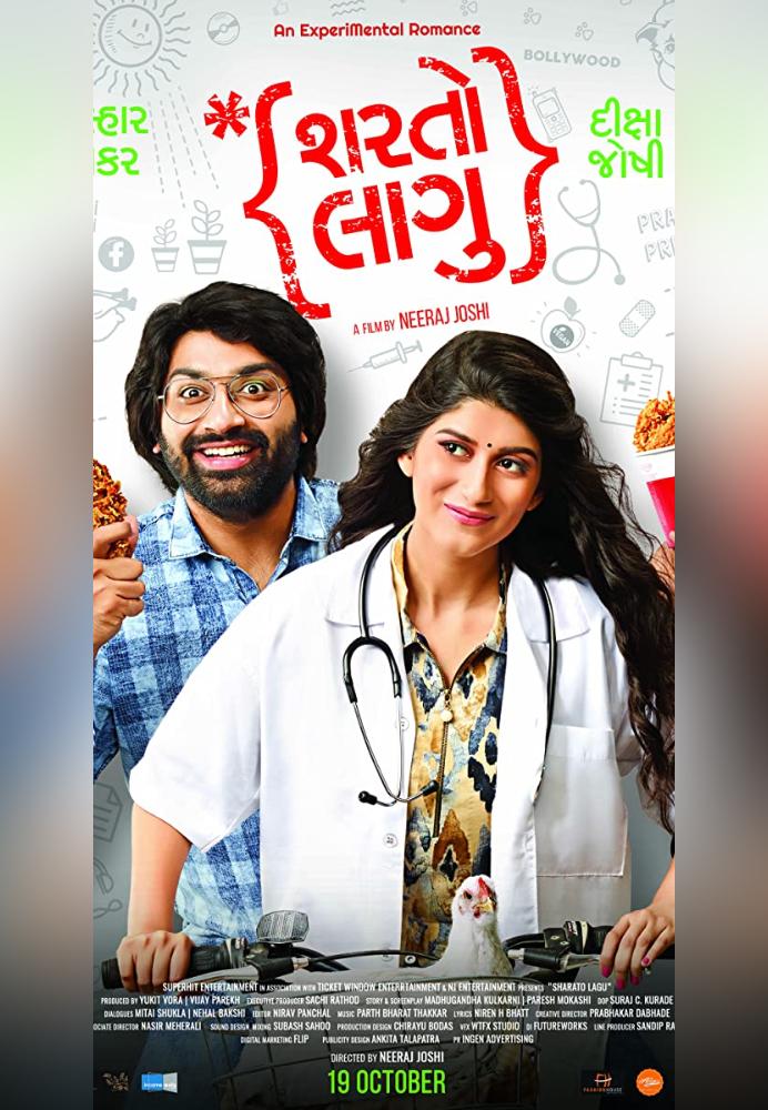 Sharato Lagu Gujarati Film Official Poster
