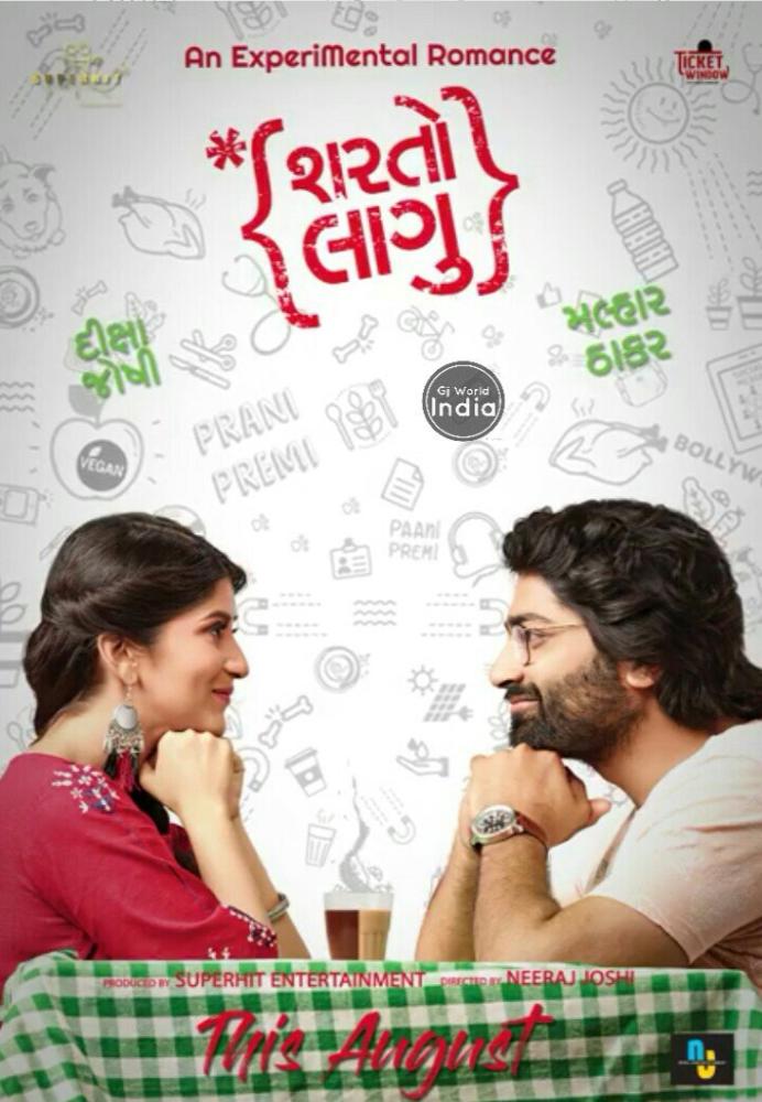 Sharato Lagu Gujarati Movie Official Poster