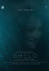 Tara Prem Ma Ghelo Upcoming Gujarati Film Poster