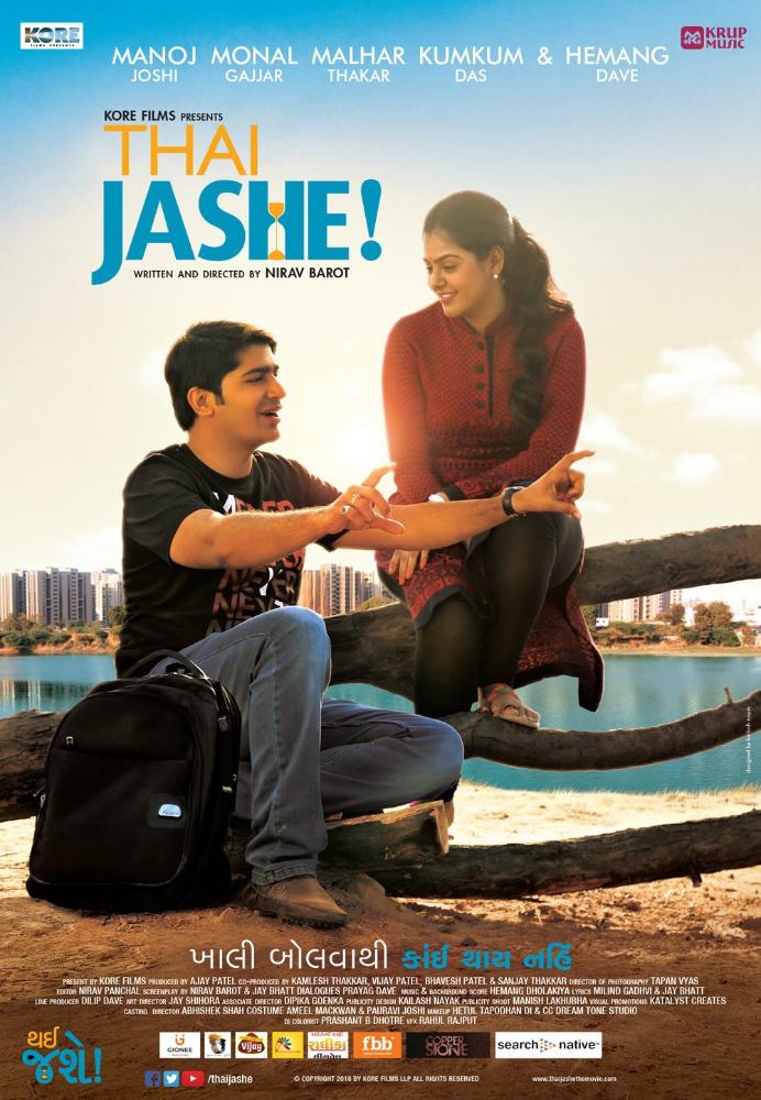 Thai Jashe Gujarati Movie Official Poster