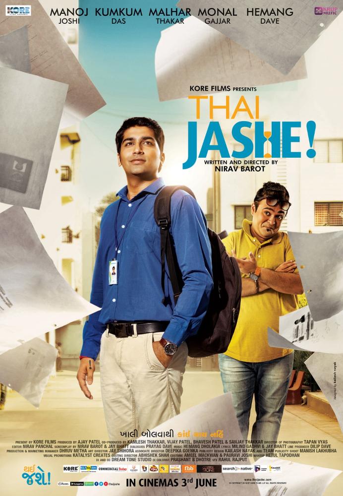 Thai Jashe Urban Gujarati Film Official Poster