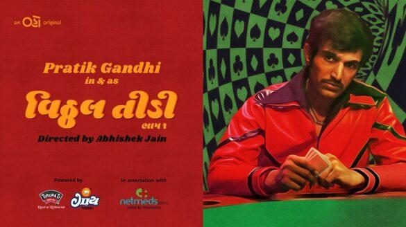 Vitthal Teedi Poster: Gujarati Web Series