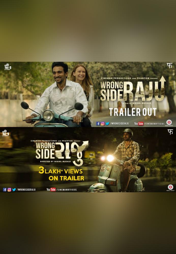 Wrong Side Raju Gujarati Film Poster